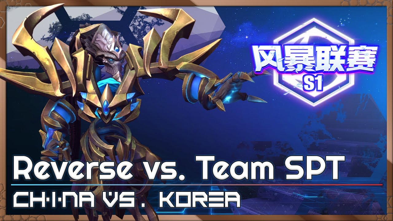 Reverse vs. SPT - China/Korea Cup - Heroes of the Storm