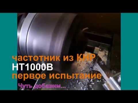 Частотник НТ1000В (КНР) испытание станок ТВ-16.