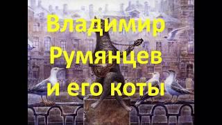 Владимир Румянцев и его коты