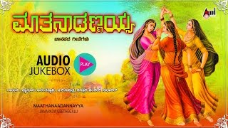 Maathanaadannayya | kannada first folk songs relese in audio tape | juke box 2017| kannada