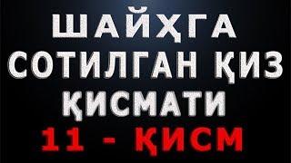 Шайҳга сотилган қиз қисмати 11 қисм   Shayhga sotilgan qiz qismati 11 qism
