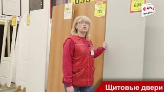 видео Как выбрать недорогие межкомнатные двери