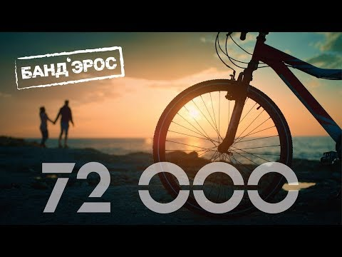 Банд'Эрос - 72 000