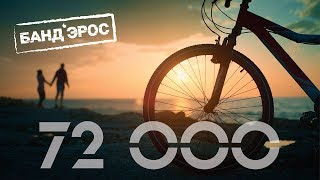 Download Банд'Эрос - 72 000 Mp3 and Videos