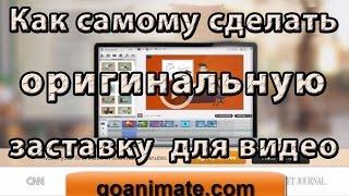 Как самому сделать оригинальную заставку для видео, используя GoAnimate(Прочитать статью полностью можно здесь: http://www.zdorovotut.ru/kak-samomu-sdelat-originalnuyu-zastavku-dlya-video-goanimate/ Миллионы роликов..., 2014-07-15T15:32:56.000Z)