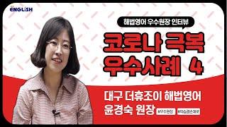 [코로나 극복! 우수원장 인터뷰] 온라인 학습터와 꼼꼼…