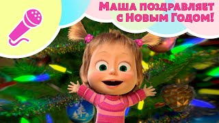 TaDaBoom песенки Маша поздравляет с Новым Годом Караоке для детей Маша и Медведь