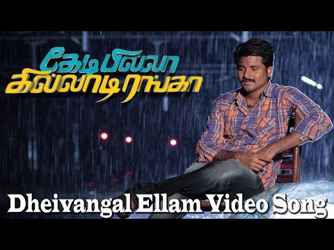 Dheivangal Ellam Video Song - Kedi Billa Killadi...