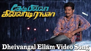 Dheivangal Ellam Video Song - Kedi Billa Killadi Ranga | Sivakarthikeyan | Yuvan Shankar Raja