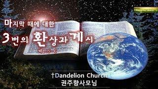 휴거(13) 하나님의 진노를 피할자 누구인가, 계1:5-6 / 권주향사모(부산민들레교회)