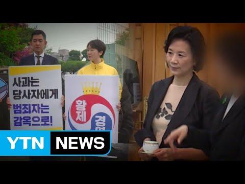 대한항공 조양호 부인 이명희 이사장, 28일 소환 / YTN
