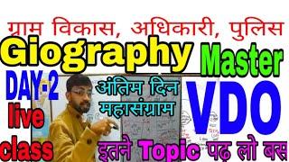 Giography Master Video For VDO, POLICE, RPF, ALP, अंतिम दिन