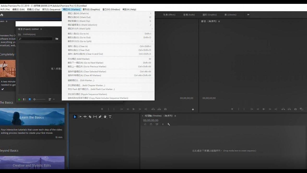 只要5分鐘~就可教你如何把Adobe Premiere Pro CC 自行DIY繁體中文 - YouTube