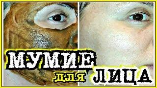 МУМИЕ для лица. Супер ЭФФЕКТИВНАЯ маска для ЛИЦА с мумие.