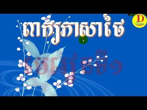 Thai Daily Classes-  Study Thai Khmer| Thai Words 【Part.2】