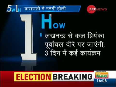 Priyanka Gandhi Vadra vows to change the face of politics in Uttar Pradesh Mp3
