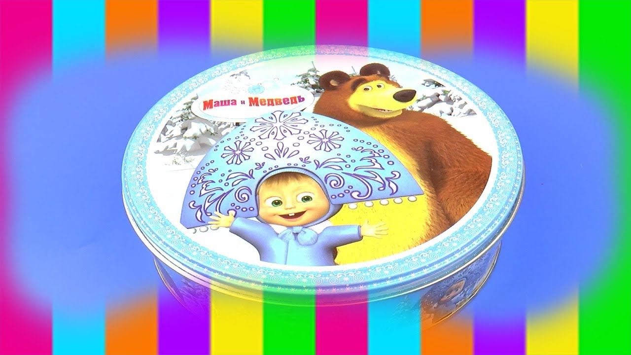 Картинки из маша и медведь сюрприз сюрприз да здравствует сюрприз