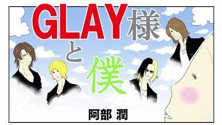 GLAY本読みCD『GLAY様と僕』