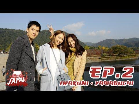 EP.2 - Kintaikyo เที่ยวสะพานคินไทเคียว ใบไม้เปลี่ยนสี