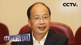 [中国新闻] 中国证监会主席易会满:资本市场韧性增强 抗风险能力提高   CCTV中文国际