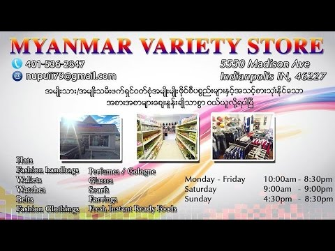 Myanmar Variety Store Commercial-2015