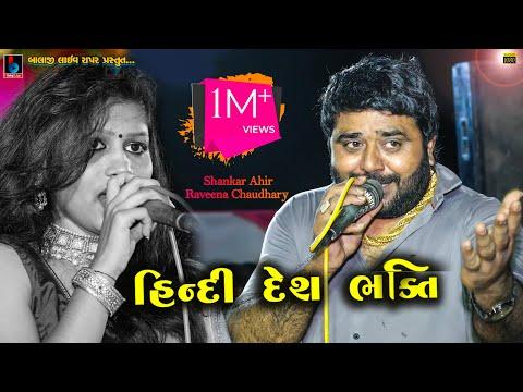shankar-ahir-l-raveena-chaudhary-l-super-hindi-songs-દેશ-ભક્તિ-સોન્ગ-|-balaji-live-rapar