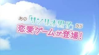 【公式】恋愛ゲーム「サンリオ男子」第ニ弾ティザーPV