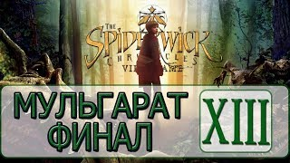 The Spiderwick Chronicles -  13  AMD By WEB