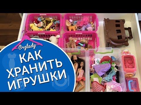 Организация и хранение игрушек в детской комнате.