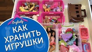 видео Хранение игрушек в детской