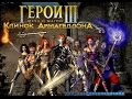 """Обзор игры:Heroes of Might and Magic III: """"Armageddon's Blade"""" (Герои 3 """"Клинок Армагедона"""")"""