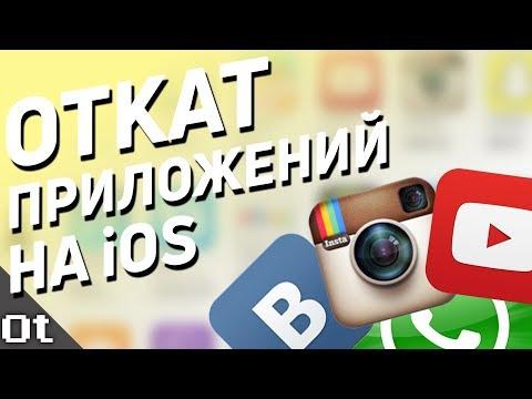 ОТКАТ приложений на IOS! Как вернуть старый Instagram, YouTube и музыку VK?
