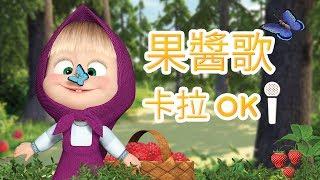 瑪莎與熊 - 🎤 KARAOKE 果醬歌 🍒 (果醬日) | Masha and The Bear