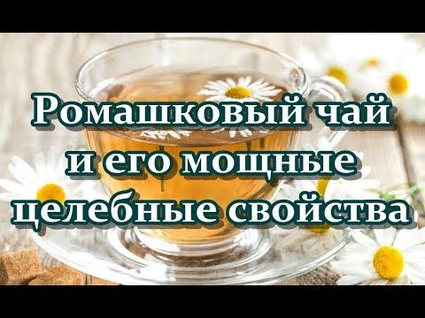 Ромашковый чай и его мощные целебные свойства