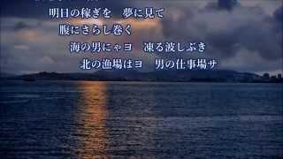 北の漁場 北島三郎(オリジナル歌手) 作詞:新條カオル 作曲:櫻田誠一...