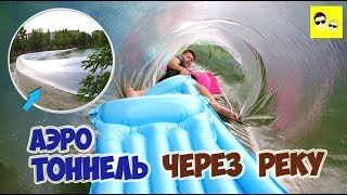 АЭРО ТОННЕЛЬ ЧЕРЕЗ РЕКУ - DIY