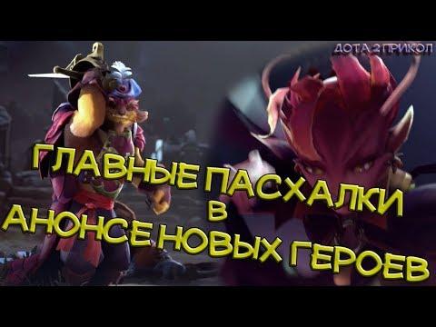 видео: Пасхалки Дота 2 (Анонс новых героев) dota2 sylph and zorro armodillo the dueling fates Дота 2 Прикол
