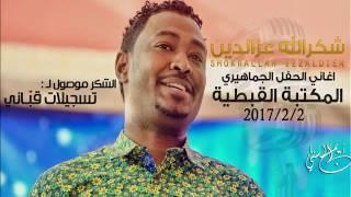 شكرالله - نحن اصحاب - المكتبه القبطيه