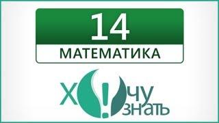 Видеоурок 14 по Математике Подготовка к ГИА 2012