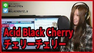 Acid Black Cherryのチェリーチェリーを歌いました☆ チャンネル登録をお...