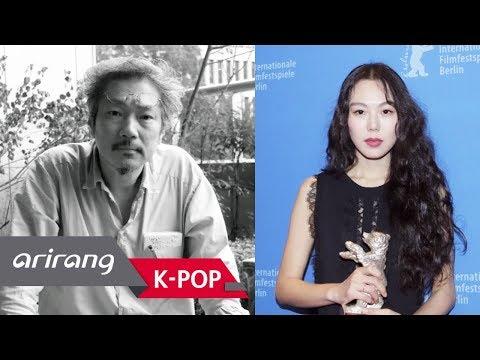 [Showbiz Korea] HONG SANG-SOO(홍상수) & KIM MIN-HEE(김민희) HEAD TO BERLINALE WITH MOVIE 'GRASS'