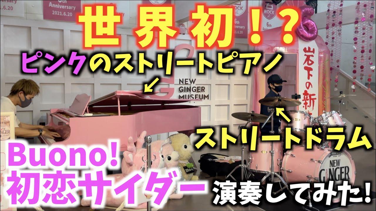 世界初!?ピンクのストリートピアノ&ドラムで Buono!/初恋サイダー を演奏してみた!![岩下の新生姜ミュージアム]