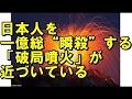 """【地震予知】日本人を一億総""""瞬殺""""する「破局噴火」が近づいて"""
