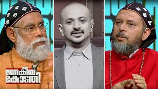 Janakeeya Kodathi | ക്രിസ്തുവിനായുള്ള സഭാ തർക്കം | ഗീവറുഗ്ഗീസ് മോർ കുറിലോസ് | ജനകീയ കോടതി | Ep# 19