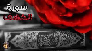سورة الكهف كاملة من القرآن الكريم بصوت جميل يوم الجمعه