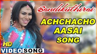 Achacho Aasai Full Video Song | Sandikuthirai | Tamil Movie | Rajkamal | Manasa | New Tamil Movie