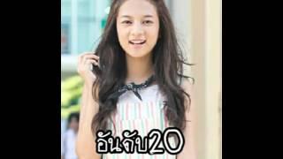 20อันดับดาราวัยรุ่นเมืองไทย 2016