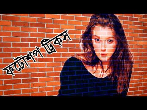 Photoshop tutorial Bangla, Transform a Photo into a Brick Wall Portrait [easy steps] thumbnail