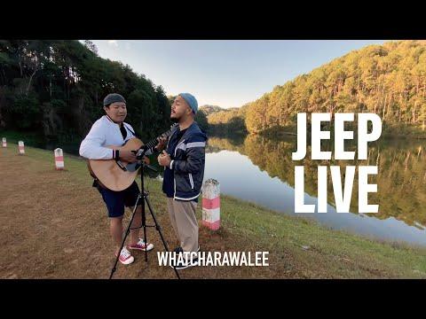 คอร์ดเพลง JEEP วัชราวลี Whatcharawalee