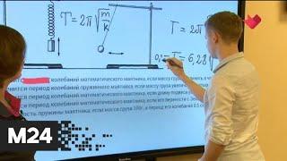 """""""Это наш город"""": школьникам предложили сдать предпрофессиональный экзамен - Москва 24"""